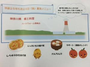 神奈川郷土メニュー